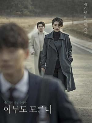 Krr1890 : ซีรีย์เกาหลี Nobody Knows (ซับไทย) DVD 4 แผ่น