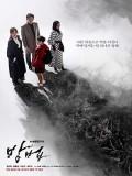 Krr1891 : ซีรีย์เกาหลี The Cursed คำสาปคนเล่นของ (ซับไทย) DVD 3 แผ่น