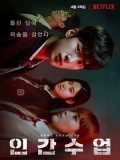 Krr1893 : ซีรีย์เกาหลี Extracurricular ชมรมลับ ธุรกิจรัก (พากย์ไทย) DVD 3 แผ่น