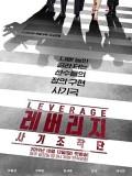 Krr1913 : ซีรีย์เกาหลี Leverage ปฏิบัติการลับ ฉบับโรบินฮูด (พากย์ไทย) DVD 4 แผ่น