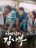 krr1916 : ซีรีย์เกาหลี Romantic Doctor Teacher Kim (Dr. Romantic ดอกเตอร์ โรแมนติก) (พากย์ไทย) DVD 5 แผ่น
