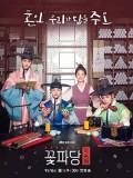 krr1917 : ซีรีย์เกาหลี Flower Crew: Joseon Marriage Agency พ่อสื่อรักฉบับโชซอน (พากย์ไทย) DVD 4 แผ่น