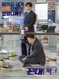 krr1919 : ซีรีย์เกาหลี Kkondae Intern (ซับไทย) DVD 4 แผ่น