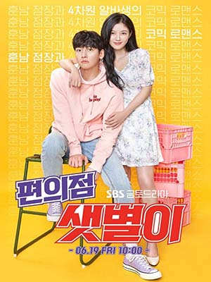 krr1925 : ซีรีย์เกาหลี Backstreet Rookie สะดุดรัก 24 ชั่วโมง (ซับไทย) DVD 4 แผ่น