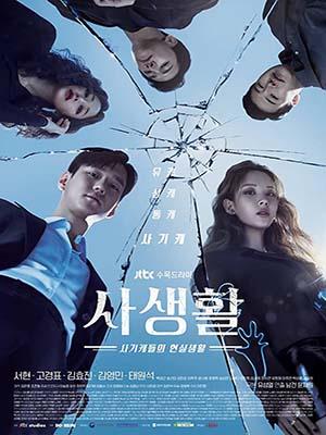 krr1963 : ซีรีย์เกาหลี Private Lives ไพรเวท ไลฟ์ (2020) (ซับไทย) DVD 4 แผ่น