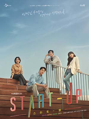 krr1965 : ซีรีย์เกาหลี Start-Up สตาร์ทอัพ (2020) (ซับไทย) DVD 4 แผ่น