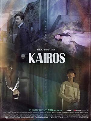 krr1971 : ซีรีย์เกาหลี Kairos (ซับไทย) DVD 4 แผ่น