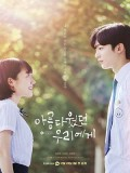 krr1992 : ซีรีย์เกาหลี A Love So Beautiful นับแต่นั้น... ฉันรักเธอ (ซับไทย) DVD 3 แผ่น