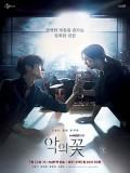 krr2000 : ซีรีย์เกาหลี Flower of Evil บุปผาปีศาจ (พากย์ไทย) DVD 4 แผ่น