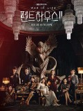 krr2005 : ซีรีย์เกาหลี The Penthouse 2: War in Life เกมแค้นระฟ้า 2 (2021) (ซับไทย) DVD 4 แผ่น