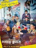 krr2009 : ซีรีย์เกาหลี Itaewon Class ธุรกิจปิดเกมแค้น (พากย์ไทย) DVD 4 แผ่น