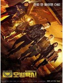 krr2030 : ซีรีย์เกาหลี Taxi Driver (2021) (ซับย์ไทย) DVD 4 แผ่น