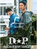 krr2067 : ซีรีย์เกาหลี D.P.หน่วยล่าทหารหนีทัพ (2ภาษา) DVD 2 แผ่น