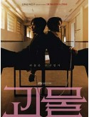 krr2071 : ซีรีย์เกาหลี Beyond Evil ปมปีศาจ (2021) (พากย์ไทย) DVD 4 แผ่น