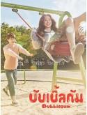 krr2072 : ซีรีย์เกาหลี Bubblegum เติมรักด้วยใจเธอ (2015) (2ภาษา) DVD 4 แผ่น
