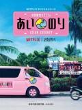TV313 : Ainori Love Wagon: Asian Journey DVD 4 แผ่น