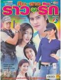 St0426 : สืบสาวราวรัก DVD 3 แผ่น