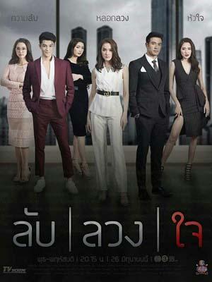 st1738 : ละครไทย ลับลวงใจ DVD 4 แผ่น