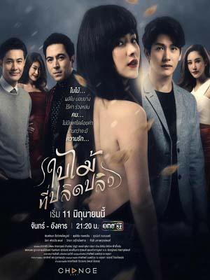 st1753 : ละครไทย ใบไม้ที่ปลิดปลิว THE LEAVES DVD 4 แผ่น