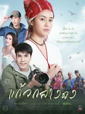 st1758 : ละครไทย แก้วกลางดง 2562 DVD 5 แผ่น