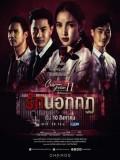 st1769 : ละครไทย Club Friday The Series 11 รักที่ไม่ได้ออกอากาศ ตอน รักนอกกฎ DVD 1 แผ่น