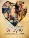 st1770 : ละครไทย Club Friday The Series 11 รักที่ไม่ได้ออกอากาศ ตอน รักไม่รู้จบ DVD 1 แผ่น
