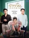 st1771 : ละครไทย เจ้าหญิงเม็ดทราย DVD 2 แผ่น