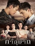 st1773 : ละครไทย ภาตุฆาต ท้าชะตาฟ้าลิขิต DVD 5 แผ่น