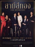 st1775 : ละครไทย สามีสีทอง The Husbands DVD 6 แผ่น