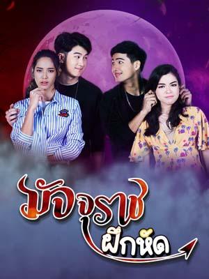 st1777 : ละครไทย มัจจุราชฝึกหัด DVD 3 แผ่น