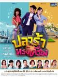 st1779 : ละครไทย ปลาร้าทรงเครื่อง DVD 4 แผ่น