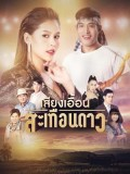 st1787 : ละครไทย เสียงเอื้อนสะเทือนดาว DVD 7 แผ่น