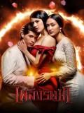 st1789 : ละครไทย เพลิงริษยา DVD 5 แผ่น