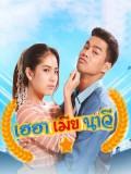 st1790 : ละครไทย เฮฮาเมียนาวี DVD 5 แผ่น