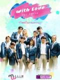 st1794 : ละครไทย รักต่อไม่รอแล้วนะ With Love The Series DVD 2 แผ่น