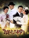 St1830 : วิมานมนตรา DVD 6 แผ่น