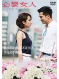 TW229 : Marry Me, or Not? สงครามหัวใจของยัยเจ้าเล่ห์ (พากย์ไทย) DVD 5 แผ่น