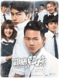 TW231 : Age of Rebellion (ซับไทย) DVD 4 แผ่น