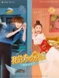 TW232 : ซีรีย์ไต้หวัน My Amazing Boyfriend 2 (ซับไทย) 5 แผ่น