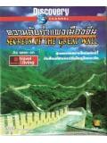 ft052 :สารคดี กำแพงเมืองจีน Secrets of The Great Wall  [DVDMASTER] 1 แผ่นจบ