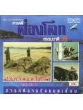 ft054 :สารคดีส่องโลก การฝึกหน่วยซีลของไทย  [พากษ์ไทย]1 แผ่นจบ