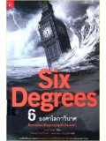 ft077 :สารคดี Six Degrees 6 องศาเปลี่ยนโลก DVD Master 1แผ่นจบ