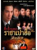 ch179: หนังจีนชุด ศึกชิงมรดกราชาเป๋าฮื้อ (พากย์ไทย) DVD 6 แผ่น