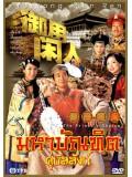 ch573 :หนังจีนชุด มหาบัณฑิต คู่บัลลังก์ The Prince s Shadow (พากษ์ไทย) 4 แผ่นจบ
