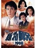ch585: หนังจีนชุด ขวัญใจโปลิศ ภาค 3 Police Cadet [1988] พากษ์ไทย 10 แผ่นจบ