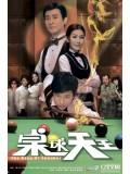 ch588 :หนังจีนชุด โคตรเซียนสนุ๊กเกอร์ The King of Snooker (พากษ์ไทย) 4 แผ่นจบ