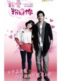 CH609:หนังจีนชุด I Love You So Much (พากย์ไทย) DVD 4 แผ่นจบ