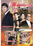 ch505 :หนังจีนชุด คมลบเหลี่ยม Central Affairs พากษ์ไทย 3 แผ่นจบ