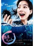jp0604 : ซีรีย์ญี่ปุ่น Amachan อามะจัง เด็กน้อยนักดำน้ำ [พากย์ไทย] 13 แผ่น