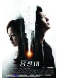 krr1290 : ซีรีย์เกาหลี Yong Pal  (ซับไทย) 5 แผ่น